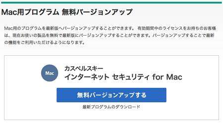 Kaspersky-Internet-Security-For-Mac-01