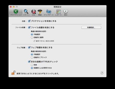 Kaspersky-Internet-Security-For-Mac-13