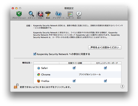 Kaspersky-Internet-Security-For-Mac-15
