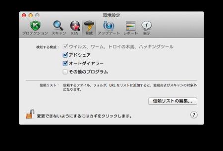 Kaspersky-Internet-Security-For-Mac-16