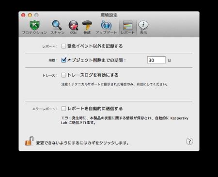 Kaspersky-Internet-Security-For-Mac-18