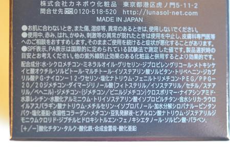 ルナソル スキンモデリングウォータークリームファンデーション (4)
