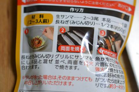 サンマのみそ焼き (6)