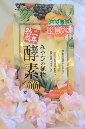 みやびの植物酵素100 (1)