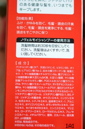 ノヴェルモイ 薬用未来キープシャンプー&コンディショナー (2)