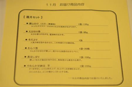 もち吉11月お届け分 (2)