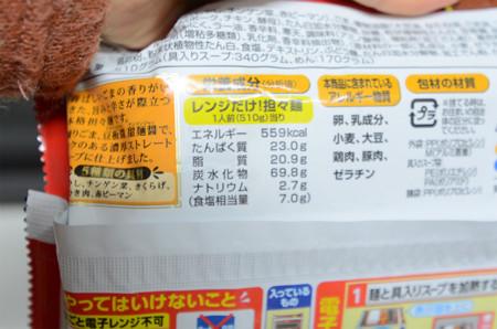 レンジだけ!担々麺 (4)