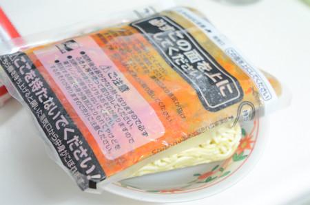 レンジだけ!担々麺 (7)