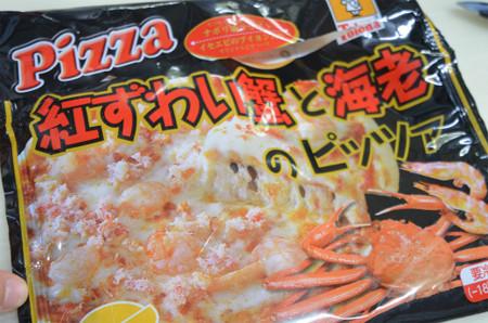 紅ずわい蟹と海老のピッツァ