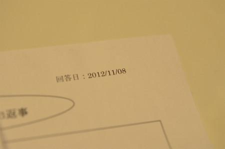20121117 (5)