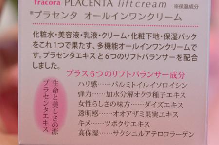 フラコラ 『プラセンタ リフトクリーム』 (3)