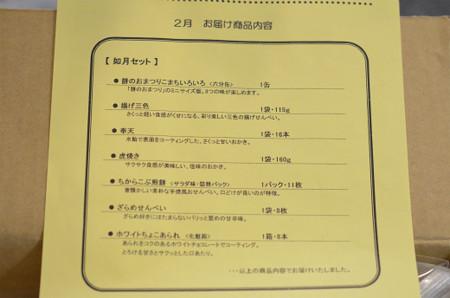 もち吉頒布会2月分 (2)