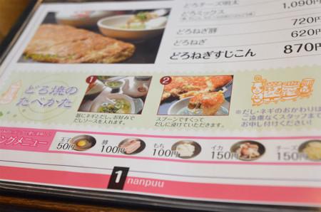 どろ焼き (5)