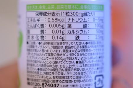 葉酸サプリ (3)