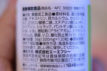 葉酸サプリ (4)