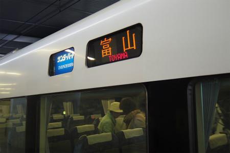 冨山 (1)