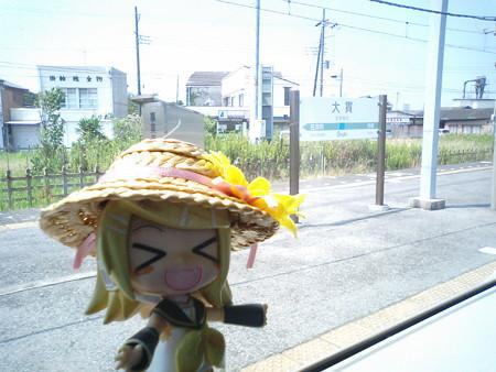 大貫駅に停車。 リン:「大貫妙子さんのふるさとー♪」 リンが大貫...