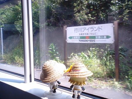 行川アイランド駅に停車。 リン:「行川アイランドはとっくの昔に閉...