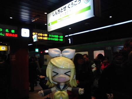 リン:「新千歳空港駅にゃう♪ さぁー遊ぶぞぅー!!www」