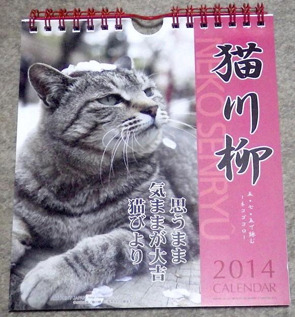140106 猫川柳カレンダー2014