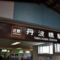 2013_0928_104646_丹波橋駅