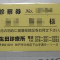 Photos: 生診の診察券
