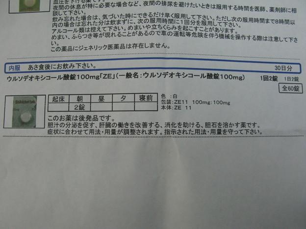 Photos: 利胆薬 説明_2