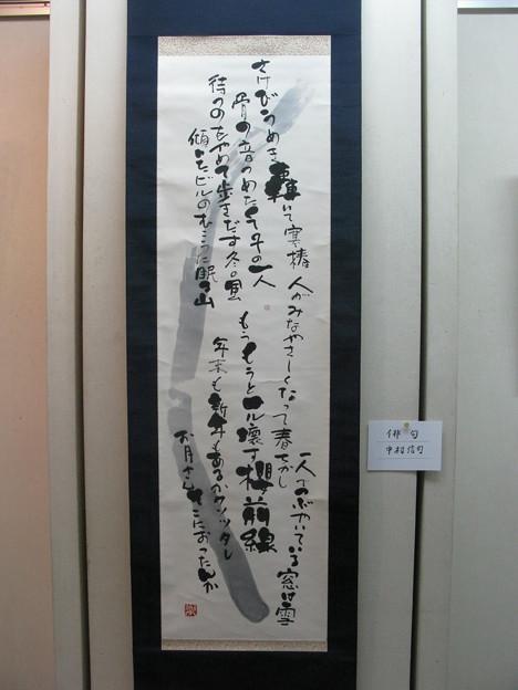 文化後援会 出品作品_09