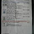 Photos: かぜ薬_02
