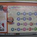 Photos: 日能研クイズ 問題