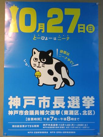 神戸市長選挙ポスター
