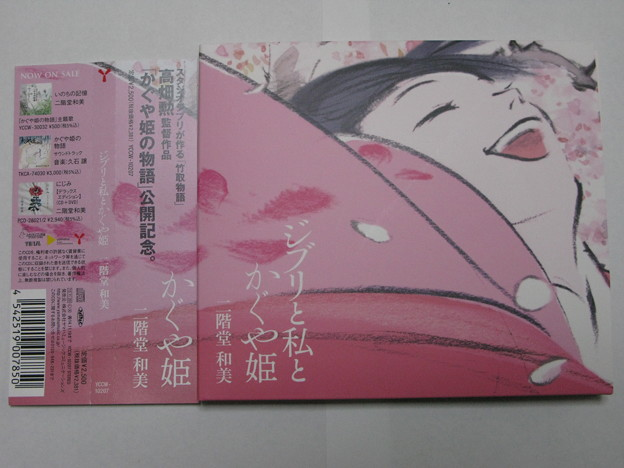 CD「ジブリと私とかぐや姫」_01