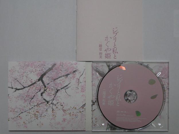 CD「ジブリと私とかぐや姫」_02