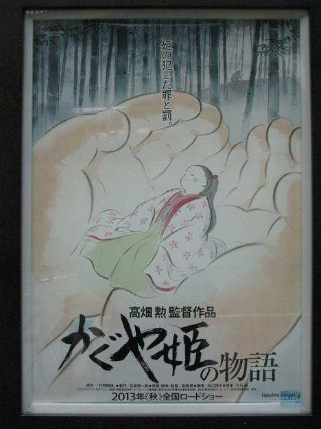 映画「かぐや姫の物語」ポスター_05