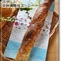 Photos: 林檎酵母ストレートバゲット