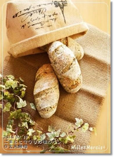 胡麻とひまわりのパン@玄米酵母