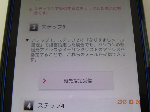 Photos: 010宛先指定受信を選択