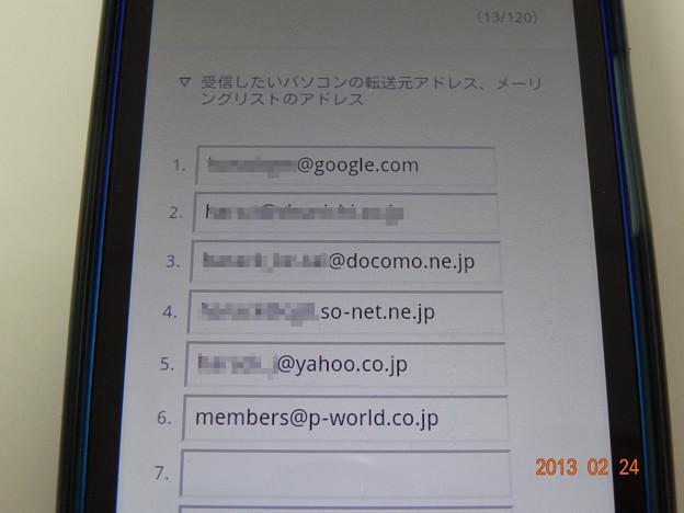 011受信可能アドレスの指定