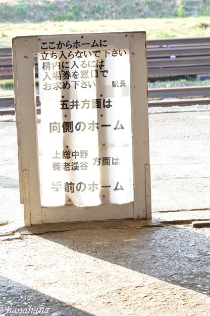 Photos: 里見駅で
