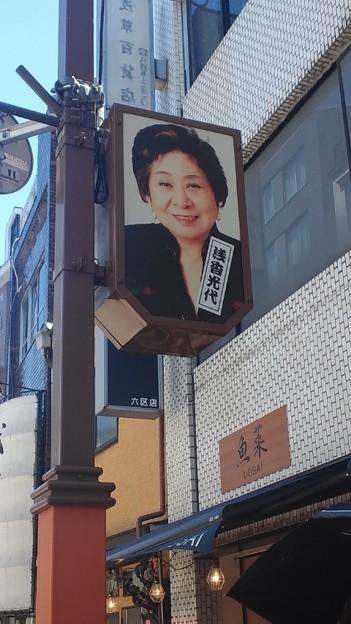 フォト蔵浅香光代。「あたしゃ~ねぇ(`o´)」アルバム: モバツイ (372)写真データフォト蔵ツイート