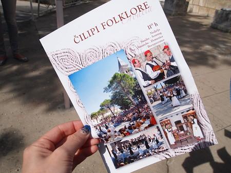チリピ村伝統ショー