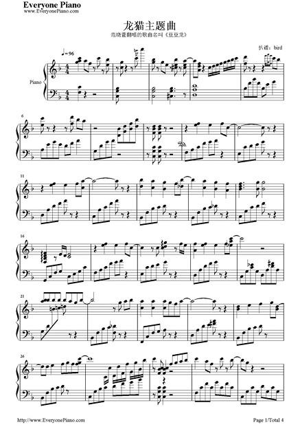 となりのトトロ-となりのトトロ ED楽譜