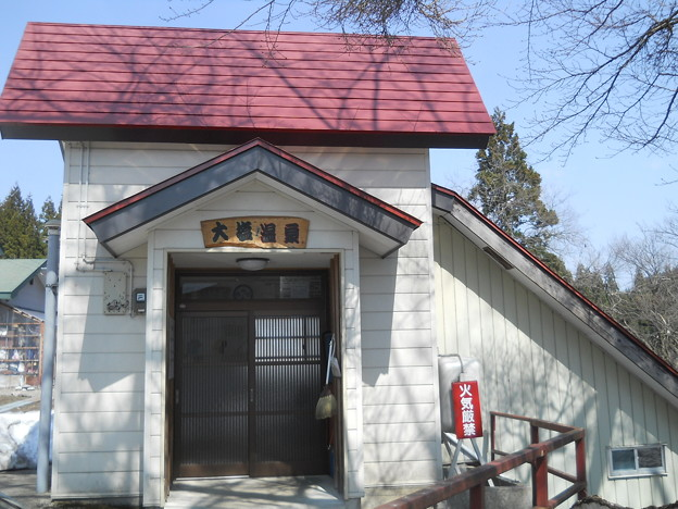 Photos: 大塩温泉共同浴場