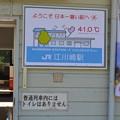 Photos: 日本一暑い駅