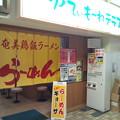 Photos: ゆてぃもーれテラス
