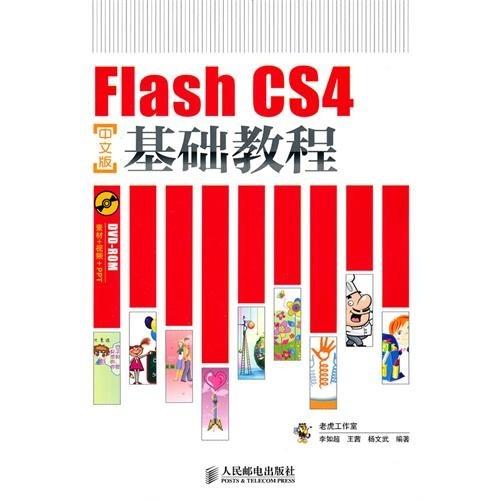 FlashCS4中文版基础教程