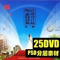 首席设计师PSD素材辞典(24张DVD)