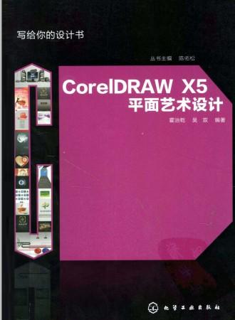 CorelDRAW X5平面艺术设计