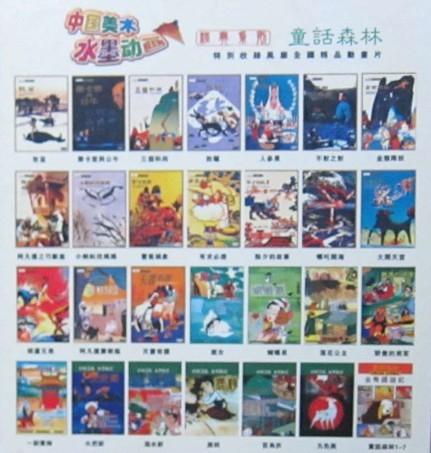 中国经典动画片合集