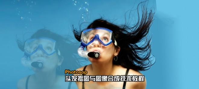Photoshop头发抠图与图像合成技术教程